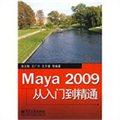 Maya 2009从入门到精通