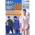 棒针编织688:男装
