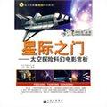星际之门:太空探险科幻电影赏析