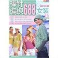 棒针编织688·女装1