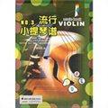 流行小提琴3