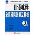 日语笔译全真模拟试题及解析(3级)