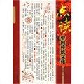 点读中国传统文化