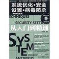 系统优化、安全设置、病毒防杀从入门到精通