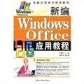 新编Windows Office应用教程