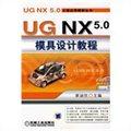 UG NX5.0模具设计教程(含1DVD)