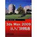 3ds Max 2009从入门到精通