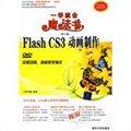 中文版Flash CS3动画制作(第2版)
