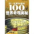 你一定要知道100个的世界奇观奥秘
