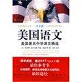 美国语文(中文版)