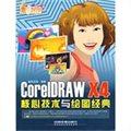 Core IDRAW X4核心技术与绘图经典