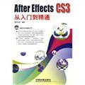After Effects CS3从入门到精通