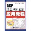 ASP动态网页设计应用教程(修订版)