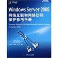 Windows Server2008网络互联和网络访问保护参考手册