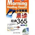 小学英语晨读经典365(上 第2版)