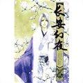 长安幻夜2(小说版)