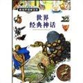 世界经典神话(彩图版)