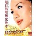 超自然职场化妆术(瑞丽BOOK)