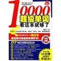 10000超级单词,看这本就够了:每天只要10分钟,加倍提升单词力!赠400分钟MP3光盘!(MP3加强版)