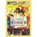 圣经的故事(中文导读英文原版)