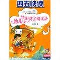 四五快读:幼儿快速识字阅读法(第二册)