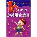 幼儿学前算术练习本:10以内加减混合运算