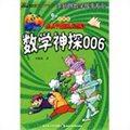 数学神探006(彩图版)