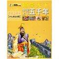 博学天下:小笨熊典藏:中华上下五千年(拼音美绘本)