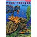 三角龙与大海龟