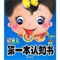 婴儿第一本认知书:日常用语、儿歌、小童话、唐诗