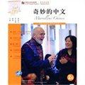 奇妙的中文