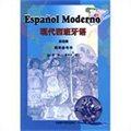 现代西班牙语4(教学参考)