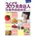 365天美食达人:排毒养颜瘦身菜