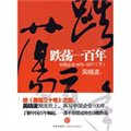 跌荡一百年:中国企业1870-1977(下)