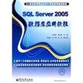 SQL Server 2005数据库应用教程