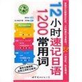 12小时速记日语1200常用词