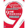 9小时学会英文时态