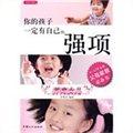 你的孩子一定有自己的强项:养育女儿(0-13岁女孩父母家教必备书)
