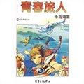 青春旅人·千岛湖篇