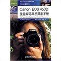 Canon EOS 450D佳能数码单反摄影手册