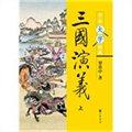 三国演义(全三册)