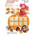 健康宝宝辅食全书