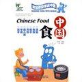 海宝伴你博阅中国·中国食