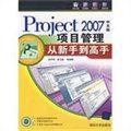 Project 2007项目管理从新手到高手(中文版)