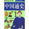 图说中国通史