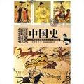 图释中国史:一口气轻松读懂我们的过去和现在