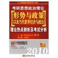 考研思想政法理论形势与政策以及当代世界经济与政治理论热点剖析及考试分析