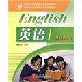 英语1·基础模块