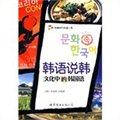 韩语说韩:文化中的韩国语(含mp3一张)