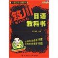 一番日本语菁华:笈川日语教科书